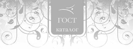 (c) Gostcatalog.ru